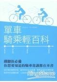 單車騎乘輕百科