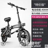 新國標折疊電動自行車鋰電池代步代駕電瓶助力車小型電動車 聖誕節免運