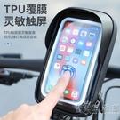 電動電瓶車手機機支架摩托車自行車前梁包外賣騎手車載導航防水包 小時光生活館