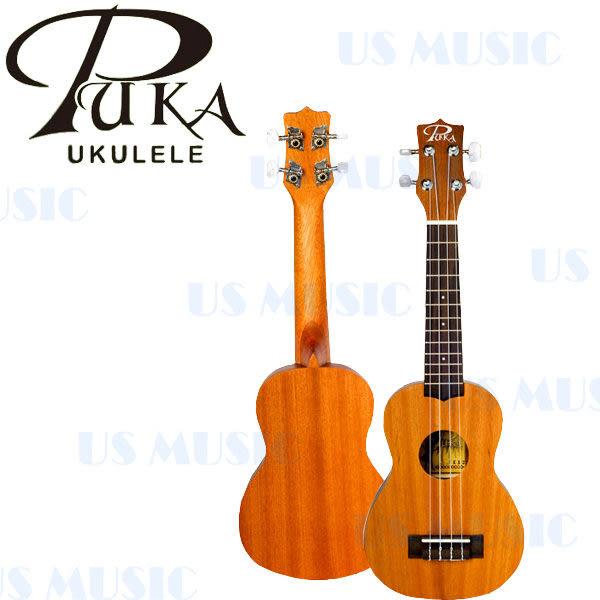 【非凡樂器】PUKA PK-1S 21吋烏克麗麗 / 贈琴袋.吊帶.調音器.指法表