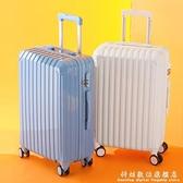 行李箱女24寸拉桿箱男旅行箱密碼皮箱子學生26寸輕便小型20寸22寸聖誕節免運