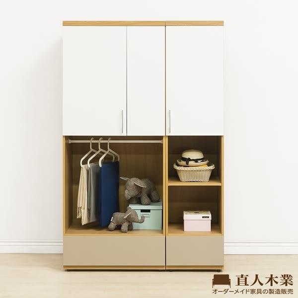 日本直人木業-COLMAR白色簡約127公分一個開放衣櫃加邊櫃