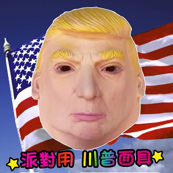 美國總統川普面具另有希拉蕊-尾牙搞笑道具 變裝整人萬聖節聖誕跨年【POP25】☆雙兒網☆