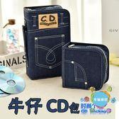 CD收納盒時尚牛仔CD盒 大容量光盤光碟收納盒 車載辦公CD包 音樂DVD包