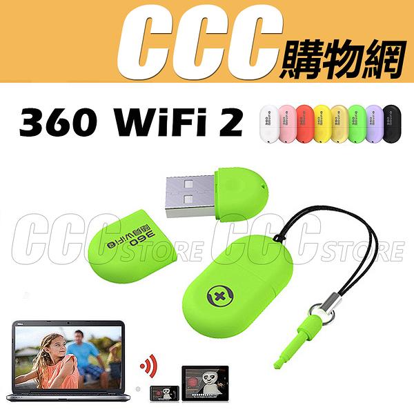 360 WiFi 2代 無線網卡 手機無線移動路由器 無線WIFI