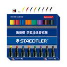 【奇奇文具】施德樓STAEDTLER MS350PP8 防乾油性麥克筆-斜頭 8支組