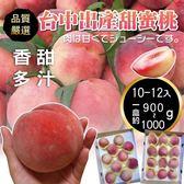 【果之蔬-全省免運費】嚴選台中出產甜蜜桃X1盒 【每盒10~12顆入/約900~1000g±10%】