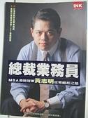【書寶二手書T9/行銷_AZJ】總裁業務員_黃志明