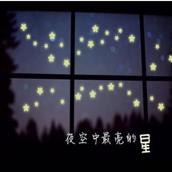 ►壁貼 夜光貼★99免運★小星星 夜光貼 兒童卡通螢光貼 DIY隨意貼 發光牆貼紙【A1013】