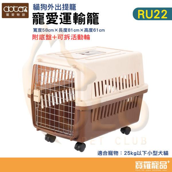 寵愛運輸籠RU-22米/橘(81*58*61)附底盤輪子【寶羅寵品】