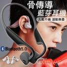 骨傳導藍芽耳機 超柔軟 耳掛式 無線 不入耳 雙耳頸掛 防水 運動 跑步健身 附防噪耳塞 運動耳機