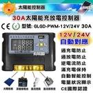 ✚久大電池❚ 太陽能 風力 全自動 充放電 控制器 PWM 12V / 24V 30Ah 自動對應 雙輸出+獨立時間控制