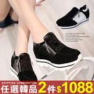 任選2雙1088休閒鞋韓版個性拼接拉鍊內增高平底鞋休閒鞋【02S8278】