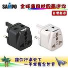 【鼎立資訊】SAMPO《全球通用型》旅行 萬用 轉接頭 EP-UF1C 黑/白