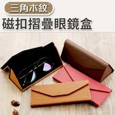 折疊眼鏡盒  3D立體眼眼鏡收納★三角木紋磁扣摺疊眼鏡盒(3色選) NC17080277 ㊝加購網