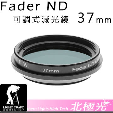 LCW Fader ND 37mm 可調式 減光鏡 Light Craft Workshop 37 mm