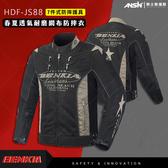 [安信騎士]  BENKIA HDF-JS88 黑灰 春夏 透氣 防摔衣 七件式護具 騎士服 車衣 JS88