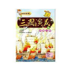 三國演義(4)大意失荊州(附VCD)