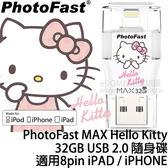 Photo Fast MAX Kitty 32GB USB2.0 雙頭龍 隨身碟 (24期0利率 免運 永準公司貨) HelloKitty 32G 適用IPHONE IPAD