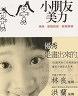 二手書R2YB2006年8月初版《小朋友美力》傅娟.歐陽妮妮.歐陽娜娜 大塊文化