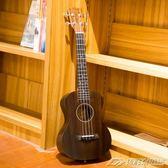 21寸23寸26寸全玫瑰木尤克里里烏克麗麗小吉他igo   潮流前線