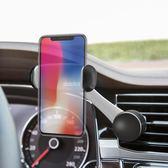 汽車車載手機導航座支架出風口架支撐卡扣式雙向調節通用型旋轉夾   極客玩家