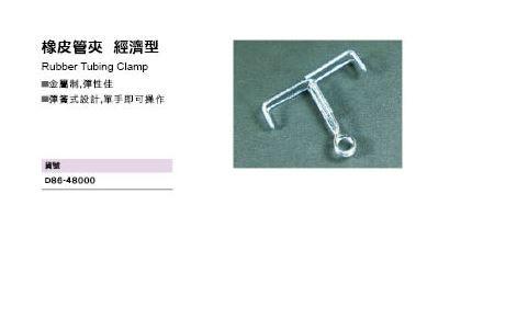 橡皮管夾 經濟型 Rubber Tubing Clamp