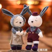 一對情侶女生可愛兔子毛絨玩具小布娃娃抱著睡覺玩偶公仔兔兔小號QM『艾麗花園』