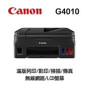 【南紡購物中心】CANON PIXMA G4010 原廠大供墨傳真複合機