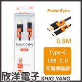 群加 Type-C to USB2.0 AM 抗搖擺充電傳輸線/0.5M(CUBCEARA0005) PowerSync包爾星克