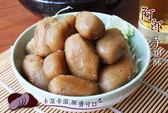 金山人氣第一名【阿郎甜不辣】卡滋卡滋芋頭酥(200g)-含運價