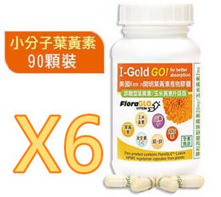 【62536267】赫而司~六瓶八折超值組~赫而司-Kemin開明葉黃素植物膠囊(全素食)90粒