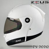 【瑞獅 ZEUS ZS-3030 素色 亮白 可掀式 全罩 安全帽 可樂帽】免運 抗UV400 專利插釦 內襯可拆