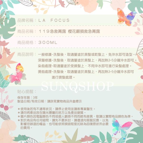 La Coders 珂妍 119櫻花嚴損救急菁露300ml。芸采小舖。