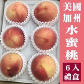 【果之蔬-全省免運】美國加州空運大顆水蜜桃禮盒X1盒【6粒/每顆300克】