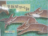 【書寶二手書T1/少年童書_DPD】三隻餓狼想吃雞_宮西達也