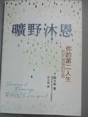 【書寶二手書T2/兩性關係_KBX】曠野沐恩:你的第二人生,始與祝福的甘霖_歐大衛,  林玉梅