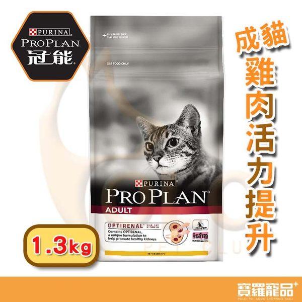 冠能pro plan成貓飼料 雞肉活力提升配方 1.3kg【寶羅寵品】