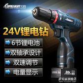 電鉆龍韻12V鋰電充電電鉆手電鉆電動螺絲刀24V雙速家用手槍鉆多功能多莉絲旗艦店YYS