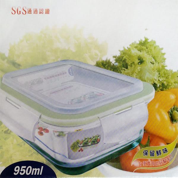 SL 密扣式玻璃保鮮盒(長方形)950ML