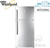 【佳麗寶】-留言享加碼折扣(Whirlpool 惠而浦)570L 上下門冰箱 WIT2590G