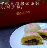 【朱記素餅】綠豆椪禮盒(10粒)(全素)