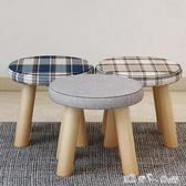 換鞋凳簡約現代時尚圓凳子實木矮凳布藝沙發凳木凳小板凳家用  IGO  潔思米