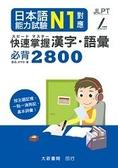 日本語能力試驗 N1對應 快速掌握 漢字語彙必背2800