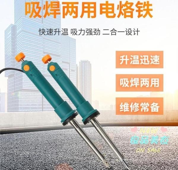 吸錫槍 吸錫兩用電烙鐵二合一吸錫器電焊筆焊錫電洛鐵電熱吸錫泵