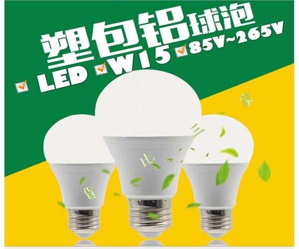 塑包鋁15WLED燈泡 全周光 E27座 高流明 綠能 高亮度 白光 自然光 照明 全電壓 不閃頻 超亮
