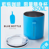 藍瓶咖啡 BLUE BOTTLE COFFEE 限量版 不銹鋼保溫保冷隨行杯 350ML TRAVEL MUG 隨行杯 可傑