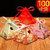 【100個裝】創意絲帶包裝紙盒子婚宴三角喜糖盒【奈良優品】