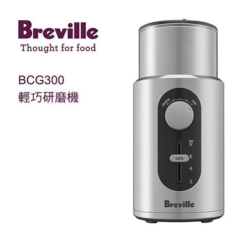 ●福利品出清●『Breville鉑富 』 Breville鉑富輕巧研磨機 BCG300 **免運費**