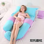 托腹枕 精品孕婦枕頭護腰側睡枕靠枕睡覺側臥枕多功能u型專用托腹抱枕T